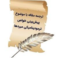 ترجمه مقاله خواص ترمودینامیکی مبردها